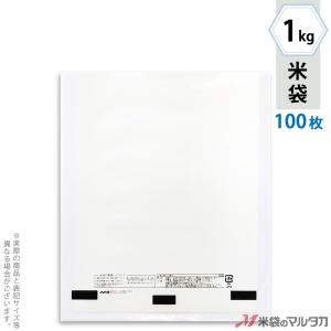 米袋 ポリ無地マイクロドット 1kg用 100枚セット PD-5000|komebukuro