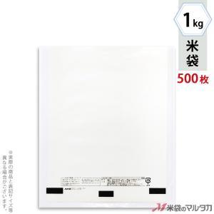 米袋 ポリ無地マイクロドット 1kg用 1ケース(500枚入) PD-5000|komebukuro