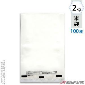 米袋 ポリ無地マイクロドット 2kg用 100枚セット PD-5000|komebukuro
