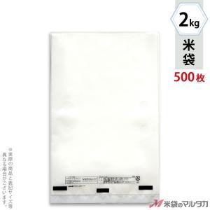 米袋 ポリ無地マイクロドット 2kg用 1ケース(500枚入) PD-5000 komebukuro