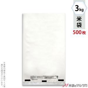 米袋 ポリ無地マイクロドット 3kg用 1ケース(500枚入) PD-5000|komebukuro