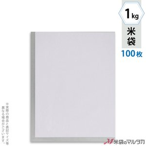 米袋 ポリ 透明無地マイクロドット 1kg用 100枚セット PD-5001 komebukuro