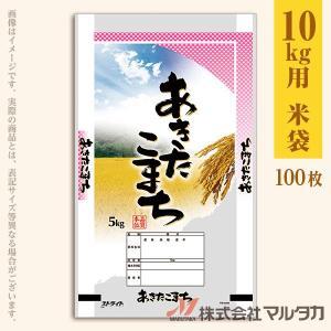 米袋 ポリ ストライト あきたこまち 黄金小町 10kg用 100枚セット PS-0003|komebukuro