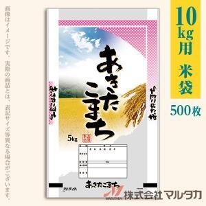 米袋 ポリ ストライト あきたこまち 黄金小町 10kg用 1ケース(500枚入) PS-0003|komebukuro