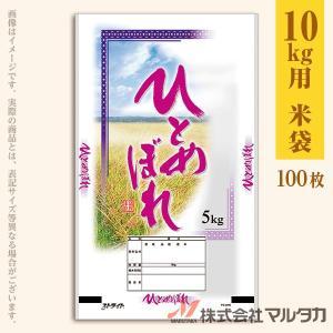 米袋 ポリ ストライト ひとめぼれ あやめ 10kg用 100枚セット PS-0005 komebukuro