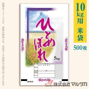 米袋 ポリ ストライト ひとめぼれ あやめ 10kg用 1ケース(500枚入) PS-0005 komebukuro