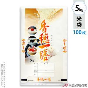 米袋 ポリ ストライト 香穂一膳 5kg用 100枚セット PS-0009|komebukuro
