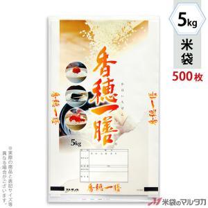 米袋 ポリ ストライト 香穂一膳 5kg用 1ケース(500枚入) PS-0009|komebukuro