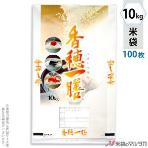 米袋 ポリ ストライト 香穂一膳 10kg用 100枚セット PS-0009|komebukuro