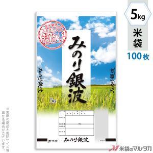 米袋 ポリ ストライト みのり銀波 5kg用 100枚セット PS-0010|komebukuro