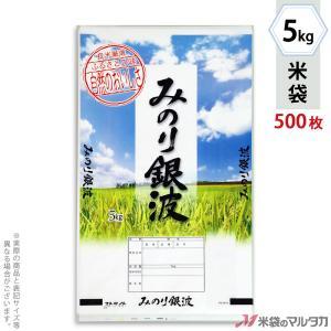 米袋 ポリ ストライト みのり銀波 5kg用 1ケース(500枚入) PS-0010|komebukuro