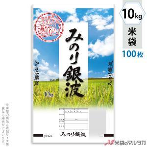 米袋 ポリ ストライト みのり銀波 10kg用 100枚セット PS-0010|komebukuro