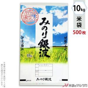 米袋 ポリ ストライト みのり銀波 10kg用 1ケース(500枚入) PS-0010|komebukuro