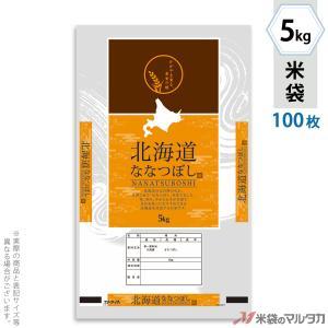 米袋 ポリ ストライト 北海道産ななつぼし 土のかおり 5kg用 100枚セット PS-0011|komebukuro