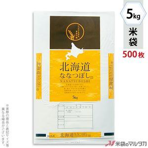 米袋 ポリ ストライト 北海道産ななつぼし 土のかおり 5kg用 1ケース(500枚入) PS-0011|komebukuro