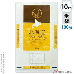 米袋 ポリ ストライト 北海道産ななつぼし 土のかおり 10kg用 100枚セット PS-0011|komebukuro