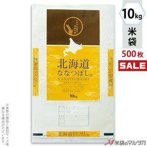 米袋 ポリ ストライト 北海道産ななつぼし 土のかおり 10kg用 1ケース(500枚入) PS-0011|komebukuro