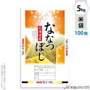 米袋 ポリ ストライト 北海道産ななつぼし 星の舞い 5kg用 100枚セット PS-0012|komebukuro