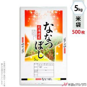 米袋 ポリ ストライト 北海道産ななつぼし 星の舞い 5kg用 1ケース(500枚入) PS-0012|komebukuro