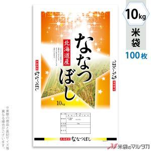 米袋 ポリ ストライト 北海道産ななつぼし 星の舞い 10kg用 100枚セット PS-0012|komebukuro