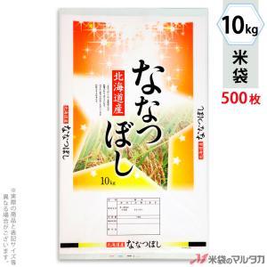 米袋 ポリ ストライト 北海道産ななつぼし 星の舞い 10kg用 1ケース(500枚入) PS-0012|komebukuro