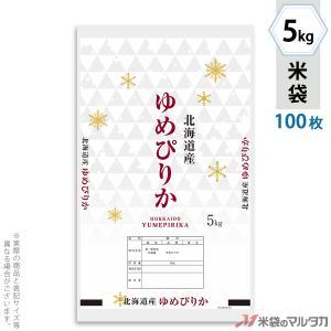米袋 ポリ ストライト 北海道産ゆめぴりか 氷室 5kg用 100枚セット PS-0013|komebukuro