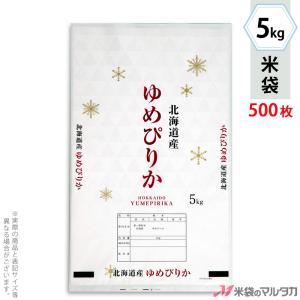 米袋 ポリ ストライト 北海道産ゆめぴりか 氷室 5kg用 1ケース(500枚入) PS-0013|komebukuro
