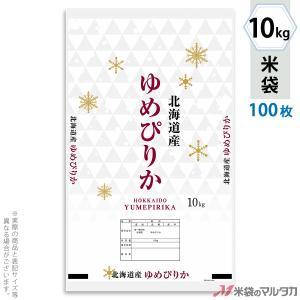 米袋 ポリ ストライト 北海道産ゆめぴりか 氷室 10kg用 100枚セット PS-0013|komebukuro