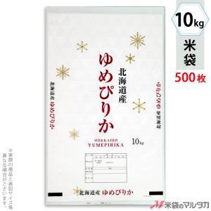 米袋 ポリ ストライト 北海道産ゆめぴりか 氷室 10kg用 1ケース(500枚入) PS-0013|komebukuro