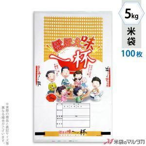 米袋 ポリ ストライト ほほえ味一杯 5kg用 100枚セット PS-0016|komebukuro