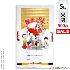 米袋 ポリ ストライト ほほえ味一杯 5kg用 1ケース(500枚入) PS-0016|komebukuro