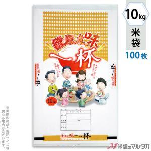 米袋 ポリ ストライト ほほえ味一杯 10kg用 100枚セット PS-0016|komebukuro