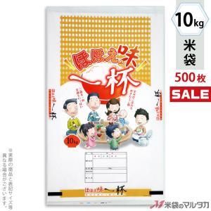 米袋 ポリ ストライト ほほえ味一杯 10kg用 1ケース(500枚入) PS-0016|komebukuro
