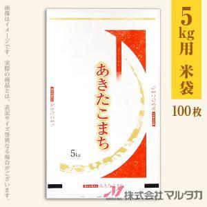 米袋 ポリ ストライトDX あきたこまち ゆみはり 5kg用 100枚セット PS-2003|komebukuro
