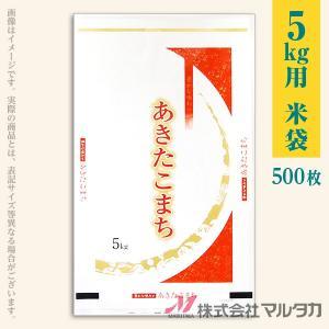 米袋 ポリ ストライトDX あきたこまち ゆみはり 5kg用 1ケース(500枚入) PS-2003|komebukuro