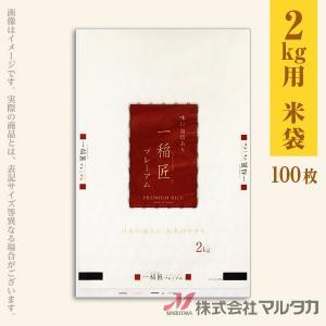 米袋 ポリ ストライトDX 一稲匠 プレミアム 2kg用 100枚セット PS-2010|komebukuro