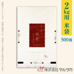 米袋 ポリ ストライトDX 一稲匠 プレミアム 2kg用 1ケース(500枚入) PS-2010|komebukuro