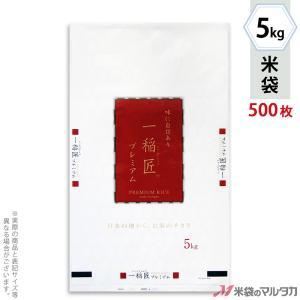 米袋 ポリ ストライトDX 一稲匠 プレミアム 5kg用 1ケース(500枚入) PS-2010|komebukuro