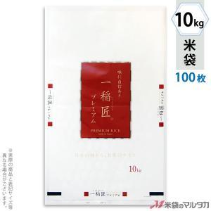 米袋 ポリ ストライトDX 一稲匠 プレミアム 10kg用 100枚セット PS-2010|komebukuro