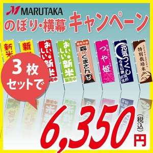 のぼりまとめ買いがお得!よりどり3枚セット|komebukuro