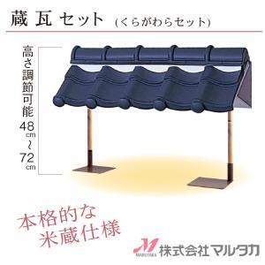 蔵瓦_くらがわらセット 品番 SET-26|komebukuro