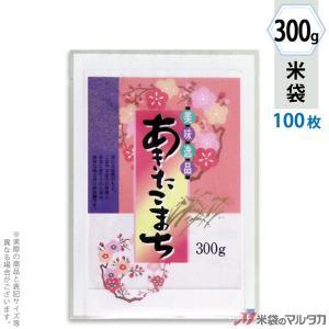 米袋 ラミ あきたこまち まりか(少量パック) 300g用 100枚セット T-01008|komebukuro