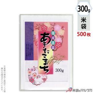 米袋 ラミ あきたこまち まりか(少量パック) 300g用 1ケース(500枚入) T-01008|komebukuro