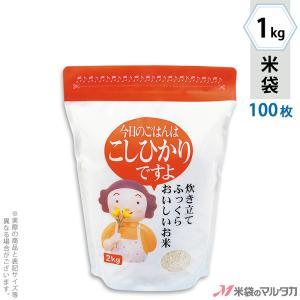 米袋 ラミ レギュラースタンド こしひかり 1kg用 100枚セット T-01050|komebukuro