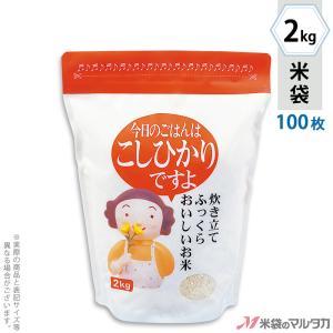 米袋 ラミ レギュラースタンド こしひかり 2kg用 100枚セット T-01050|komebukuro