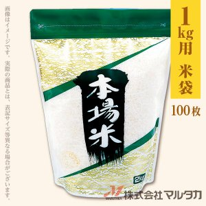 米袋 ラミ レギュラースタンド 本場米 1kg用 100枚セット T-01080|komebukuro
