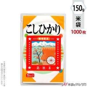 米袋 ラミ こしひかり(少量パック) 150g用 1ケース(1000枚入) T-03010 komebukuro