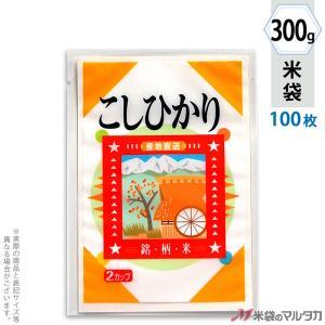 米袋 ラミ こしひかり(少量パック) 300g用 100枚セット T-03010|komebukuro