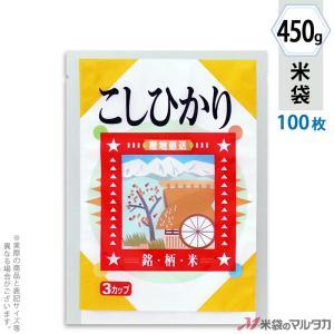 米袋 ラミ こしひかり(少量パック) 450g 100枚セット T-03010