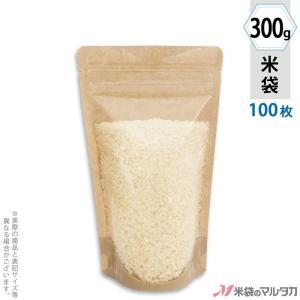 米袋 クラフト スタンドチャック小袋 無地 300g用(2合) 100枚セット TC-0001 komebukuro